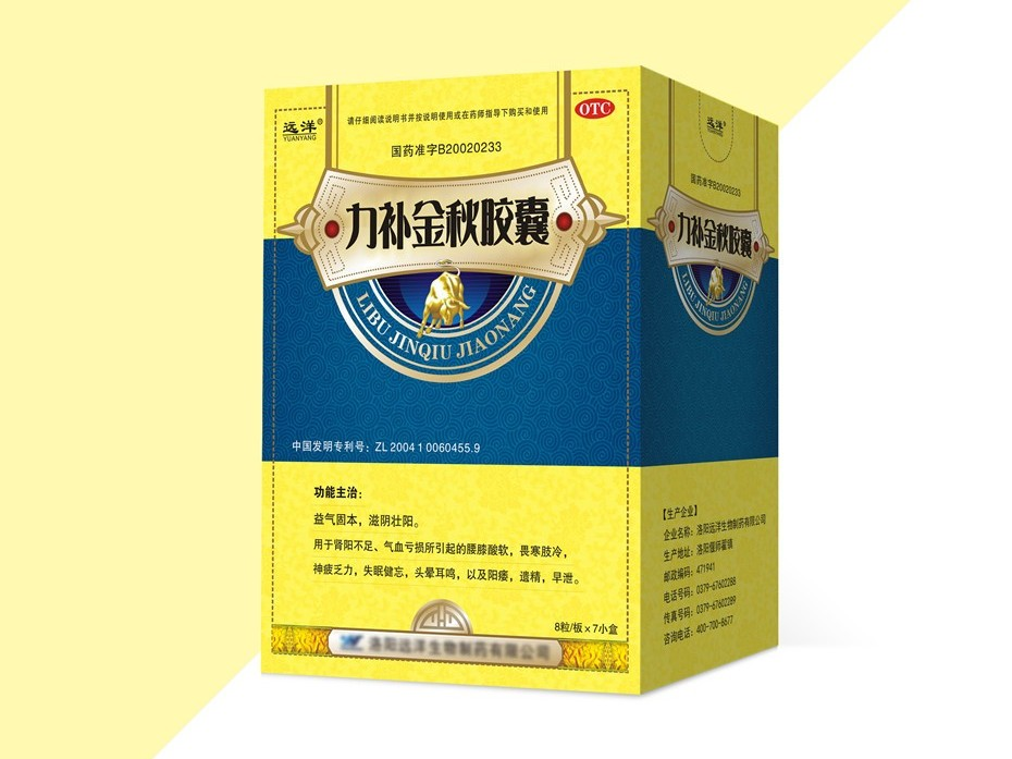远洋力补金秋包装盒-药品包装定制