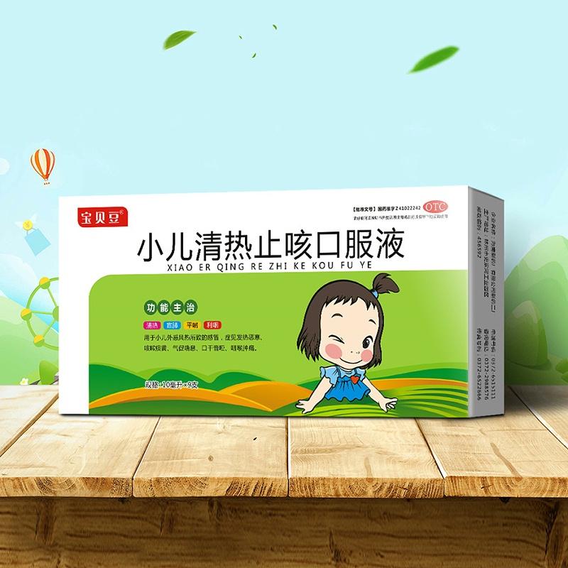 儿清热止咳口服液卡盒-药品包装定制