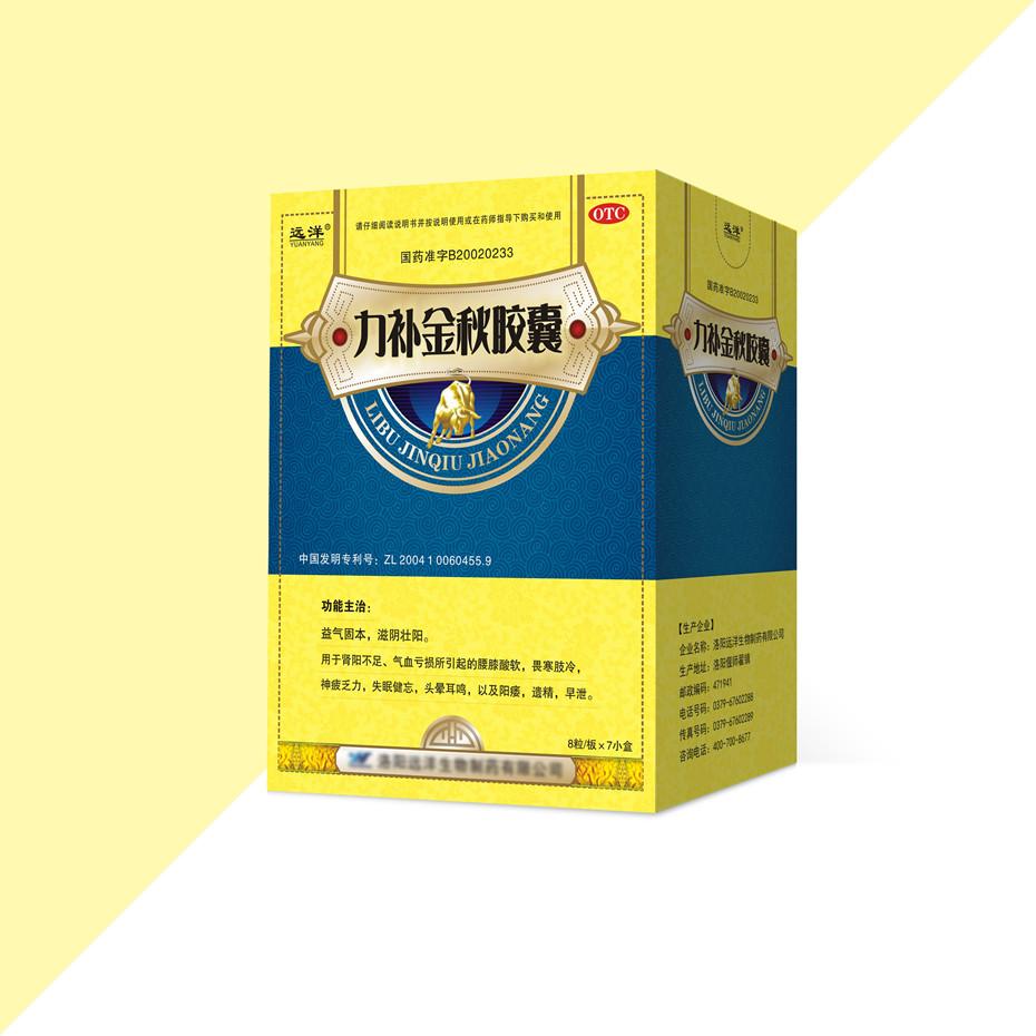 远洋力补金秋包装盒-卡盒定制