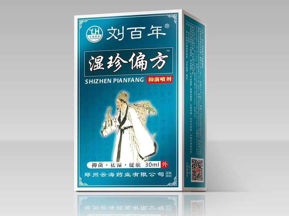 刘百年湿珍偏方卡盒-保健品包装定制