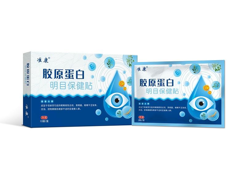 胶原蛋白明目保健贴 小组合(1)