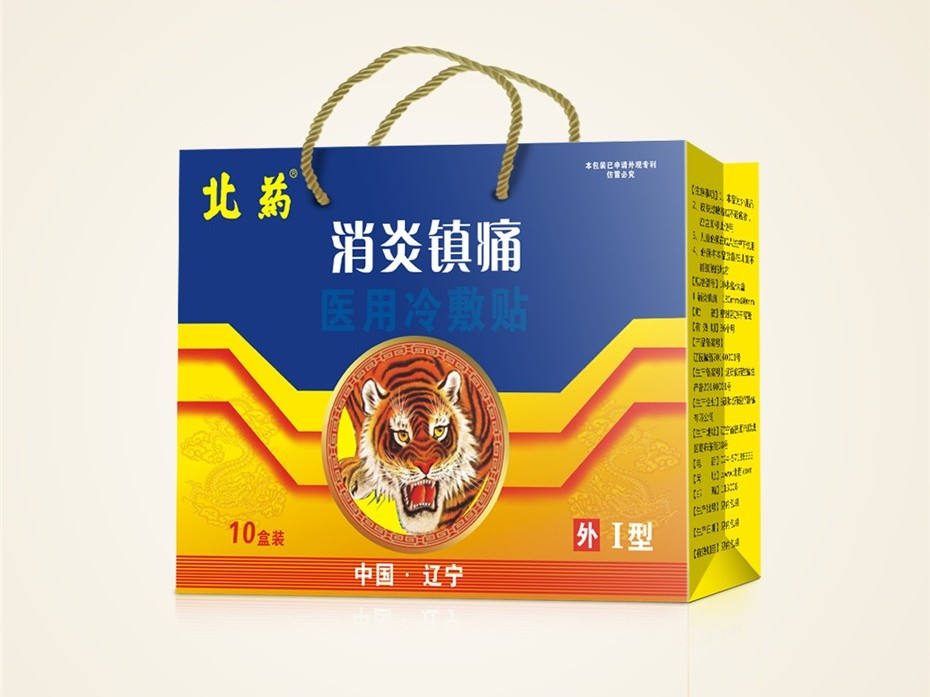 北药消炎镇痛膏药盒手提袋-保健品包装定制