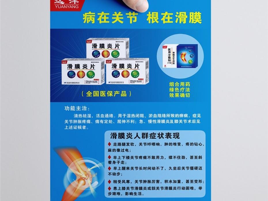 骨膜炎片-保健品包装定制