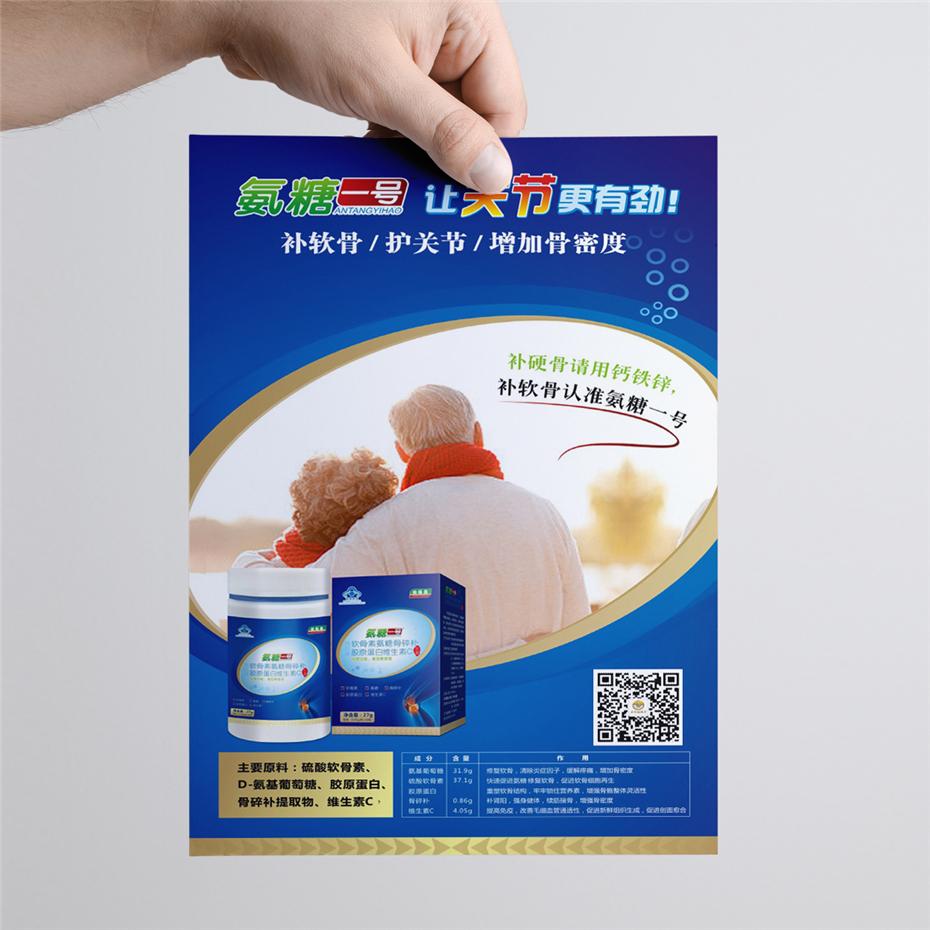 氨糖一号-保健品包装定制