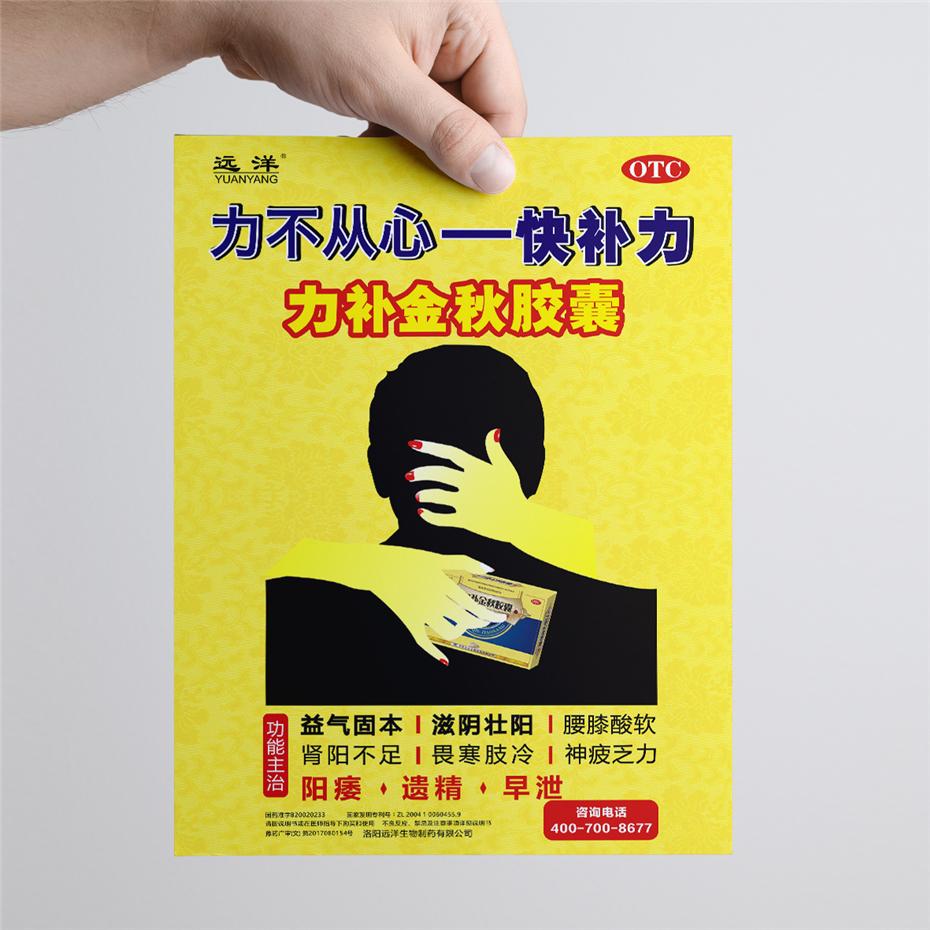远洋力补金秋海报-保健品包装定制