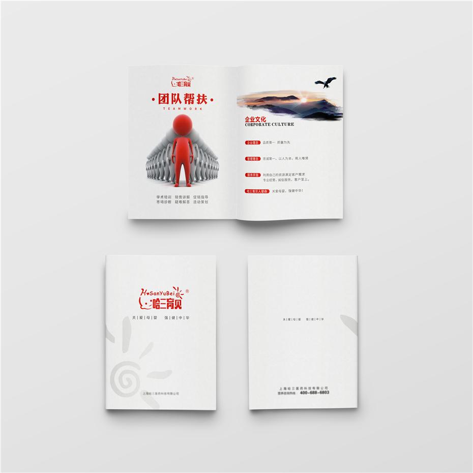 哈三育贝画册-保健品包装定制