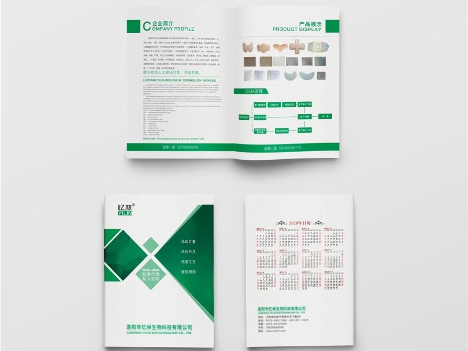 亿林画册-保健品包装定制