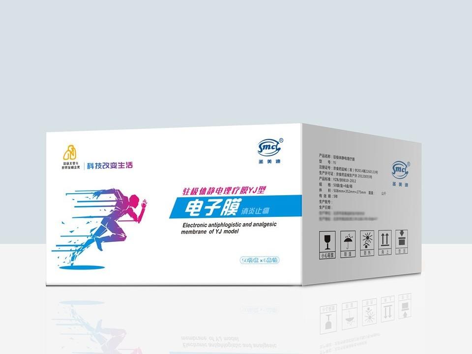 电子膜消炎止痛贴彩箱-保健品包装定制