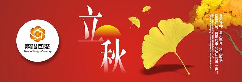 立秋banner横版