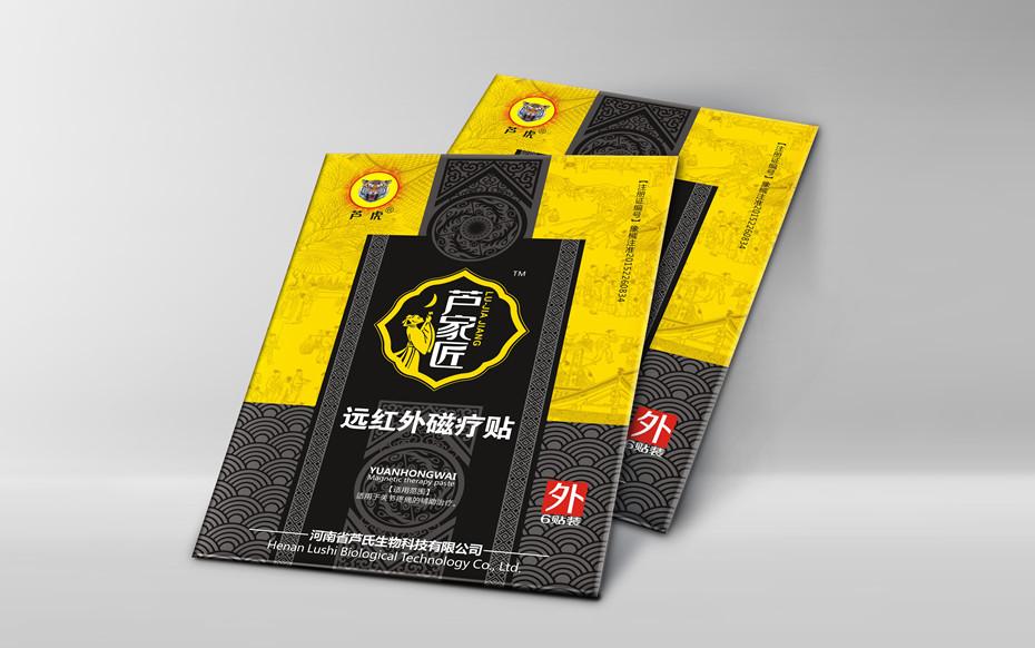 芦家匠膏药袋纸盒-保健品包装定制