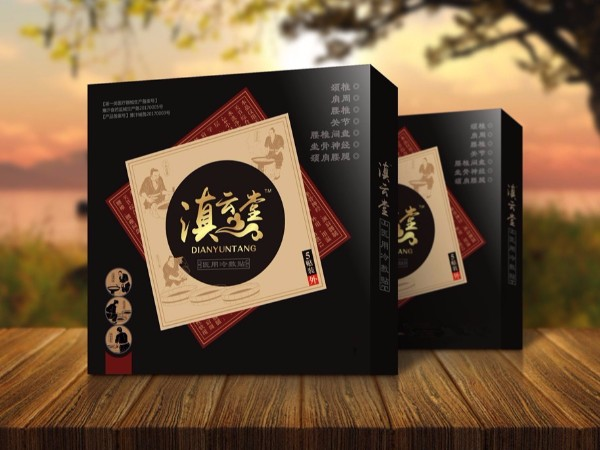 滇云堂医用冷敷贴膏药盒-保健品包装定制
