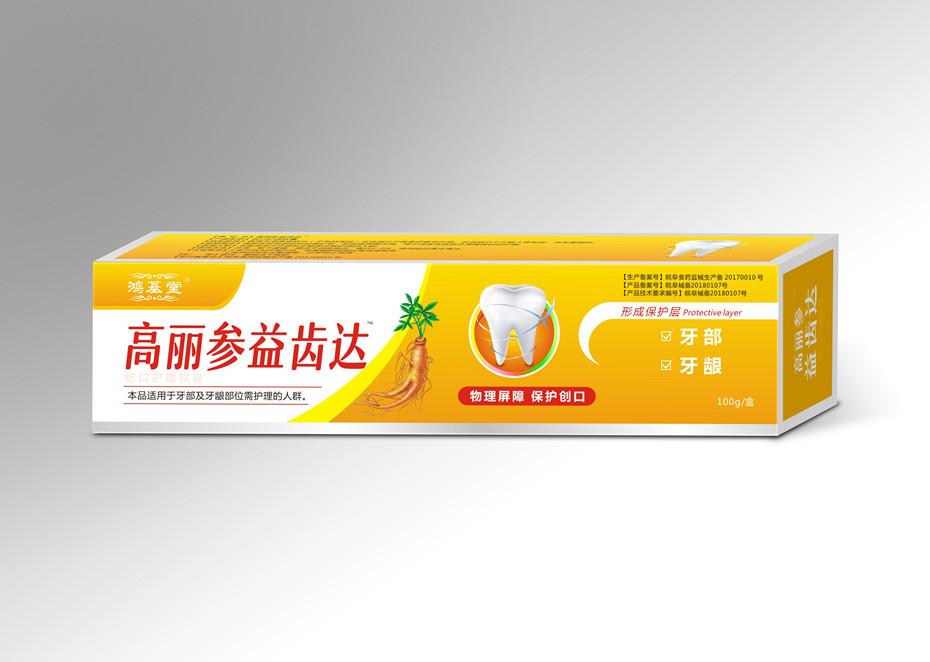 益齿达牙膏盒-帮橙包装卡盒定制