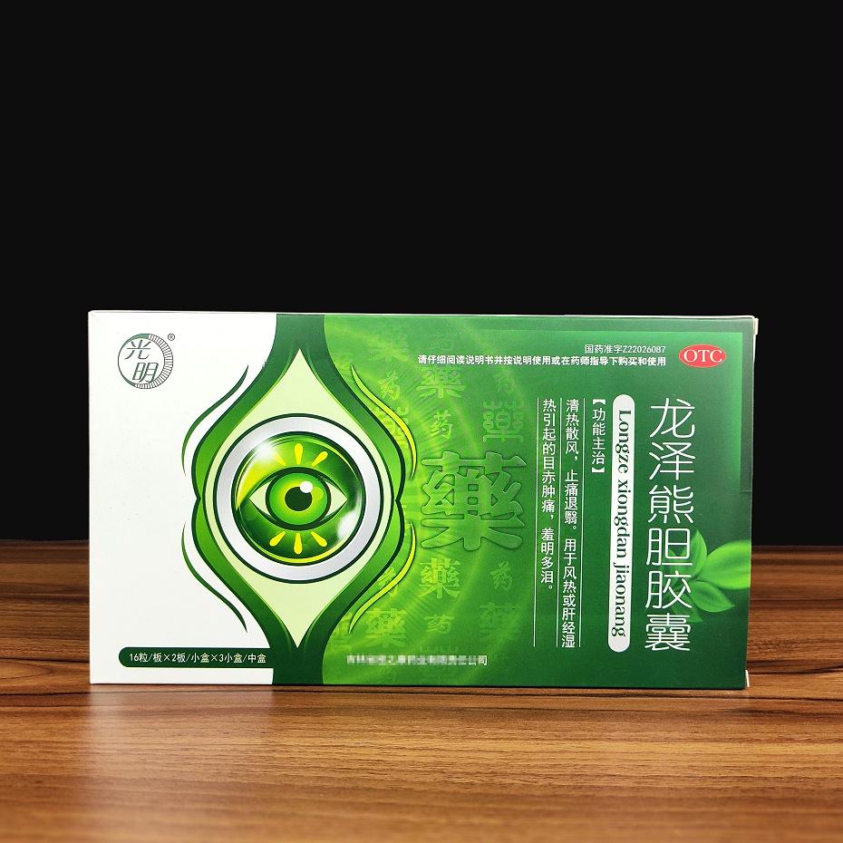 龙泽熊胆胶囊药品包装盒实物图