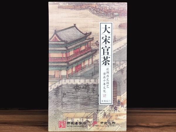 大宋官茶书型礼盒-食品包装定制
