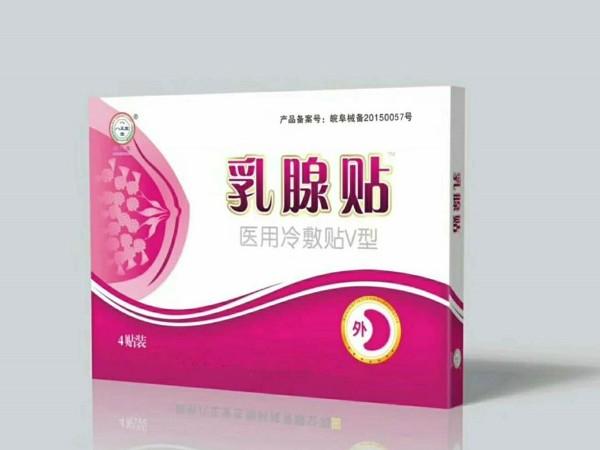 乳腺贴医用冷敷贴膏药盒-保健品包装定制
