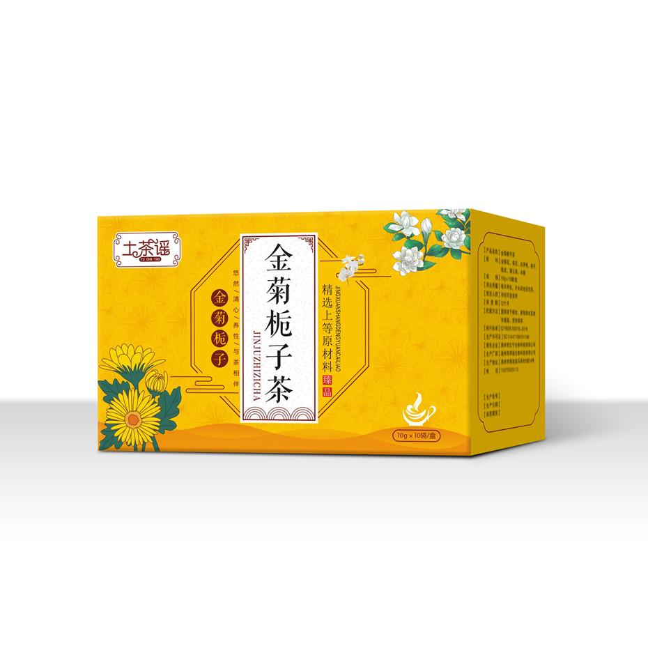 金菊栀子茶卡纸盒-食品包装定制
