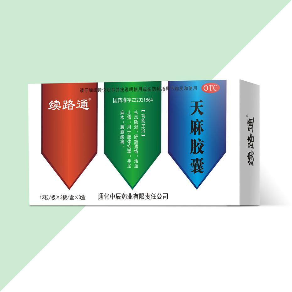 续路通卡盒-药品包装定制