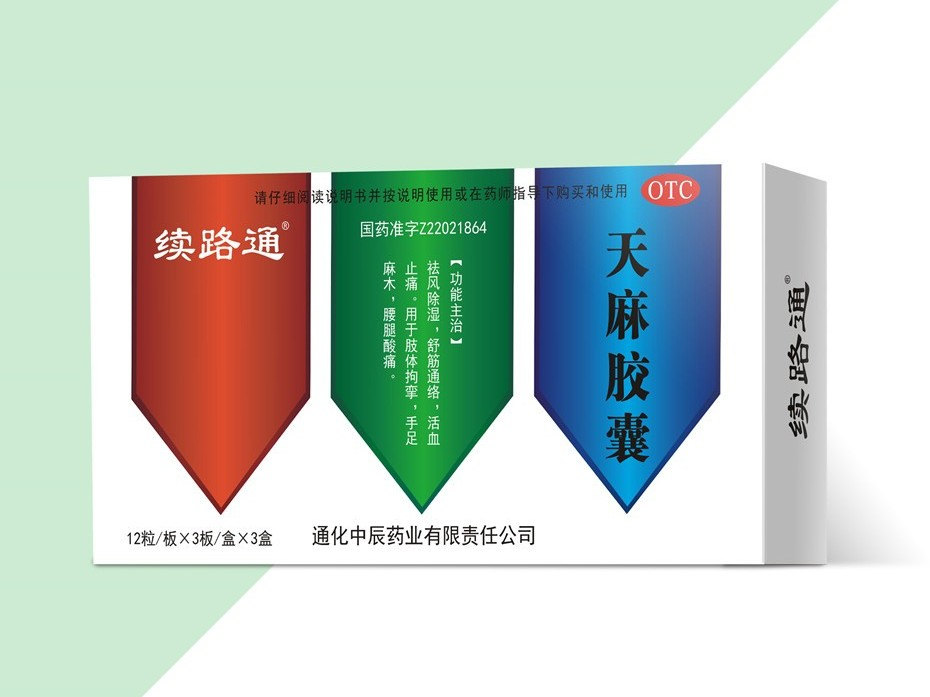 续路通天麻胶囊卡盒-药品包装定制