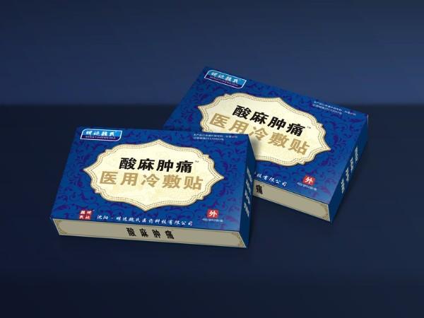 酸麻肿痛卡盒-保健品包装定制