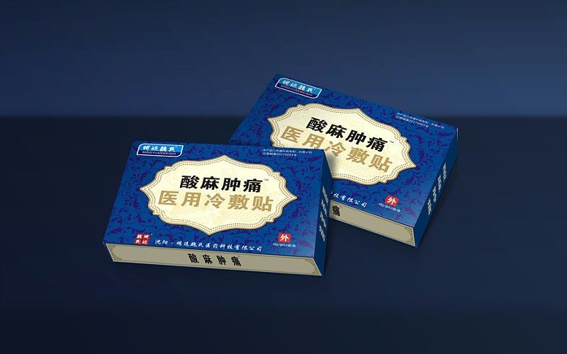 酸麻肿痛卡盒-保健品包装盒