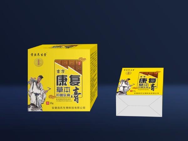 古方康复草本抑菌乳膏卡盒-保健品包装定制
