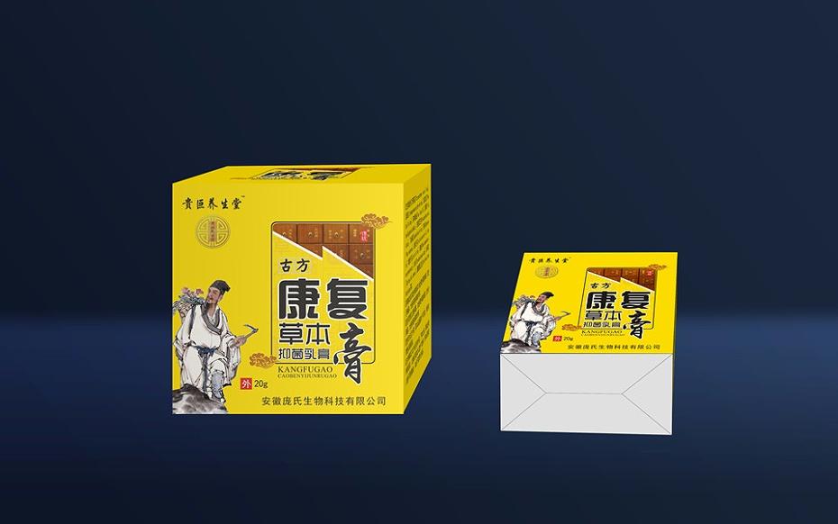 古方康复草本抑菌乳膏卡盒扣底盒02_副本