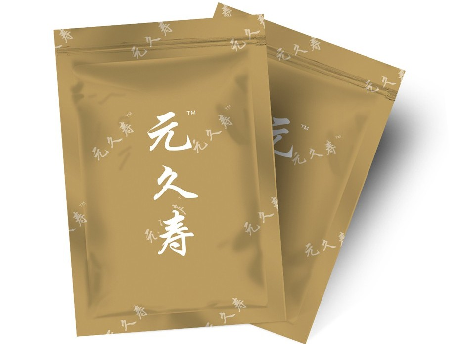 元久寿拉链袋-保健品包装定制