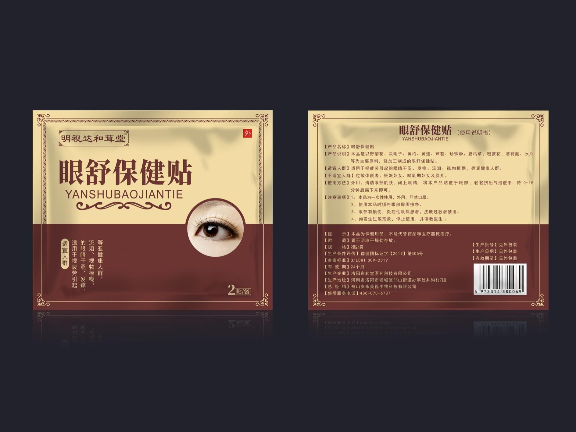 眼舒保健贴内袋-保健品包装定制