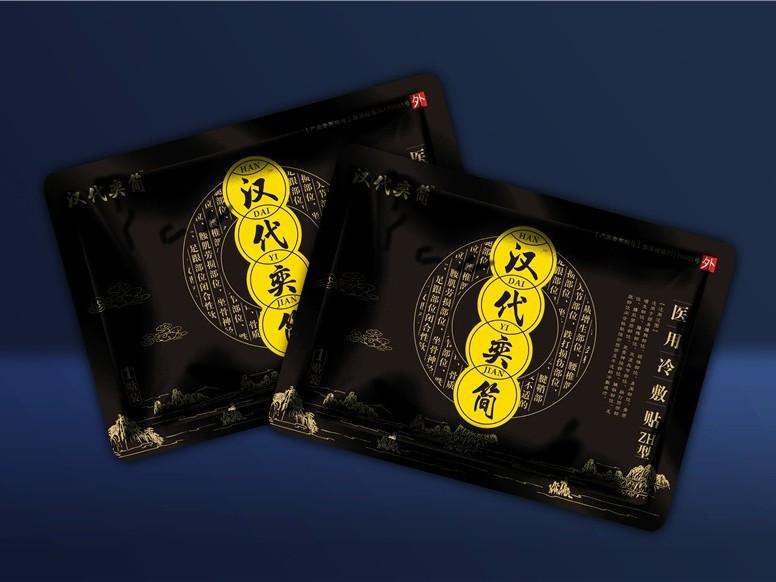汉代奕简膏药袋-保健品包装定制