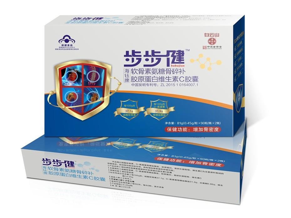 步步健包装盒-保健品包装定制