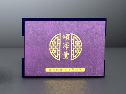 颂泽堂精品盒-化妆品包装定制