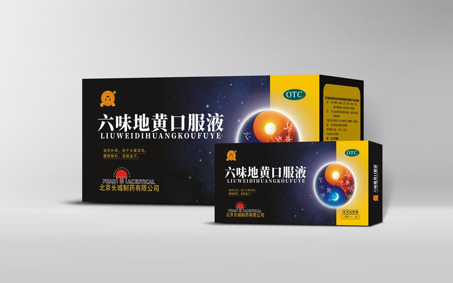 药品包装盒定制帮橙包装设计