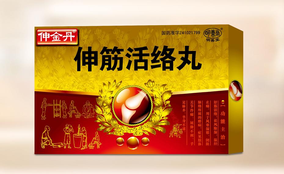 活络丸-药品包装定制1