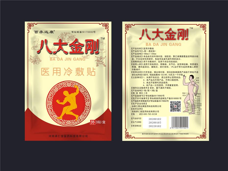 八大金刚膏药袋-保健品包装定制