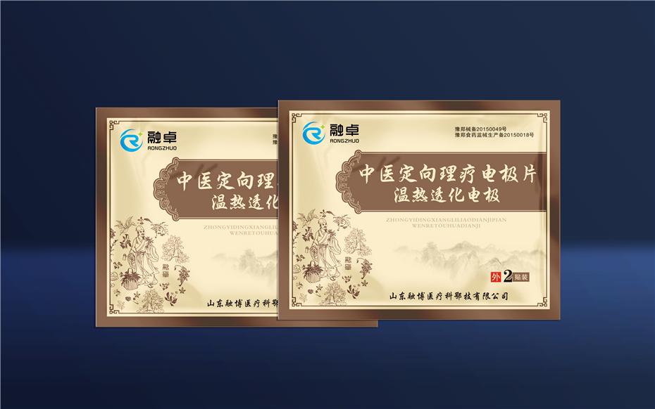 中医定向理疗电极片内袋-保健品包装定制