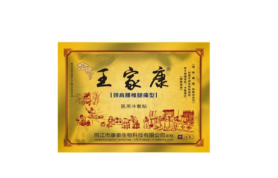 王家康膏药袋-保健品包装定制