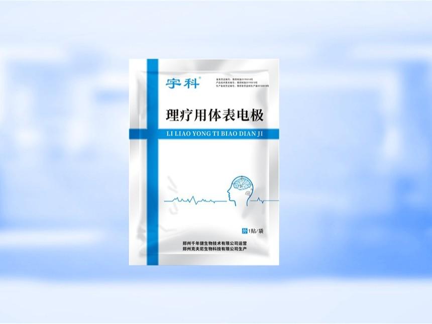 宇科用体表电极内袋-保健品包装定制
