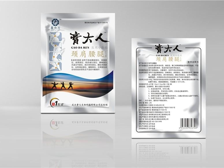 膏大人内袋-保健品包装定制