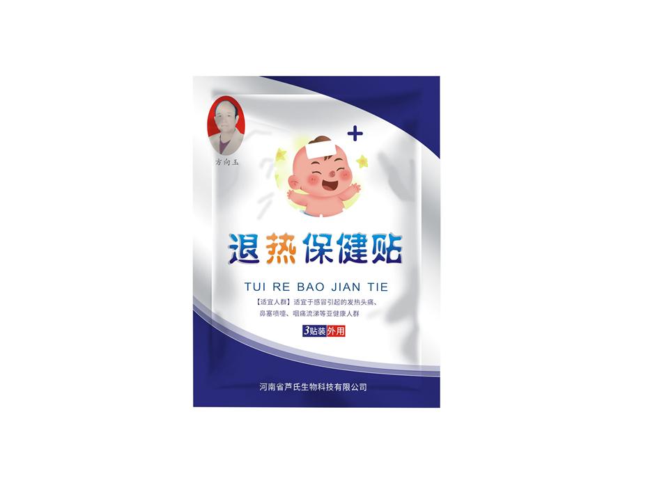 退热保健贴内袋-保健品包装定制