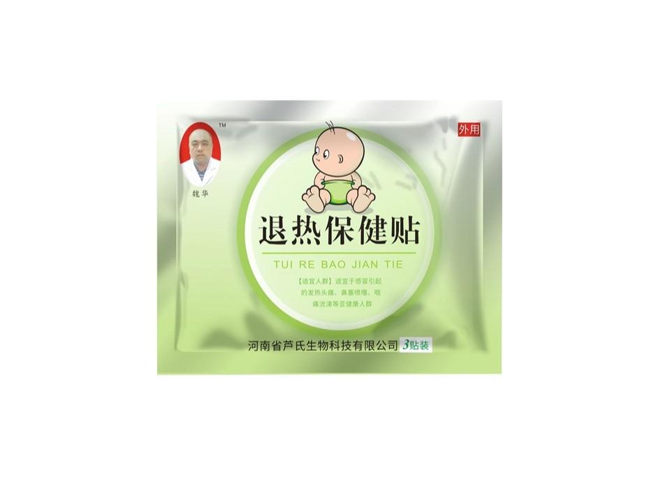 退热保健贴-保健品包装定制