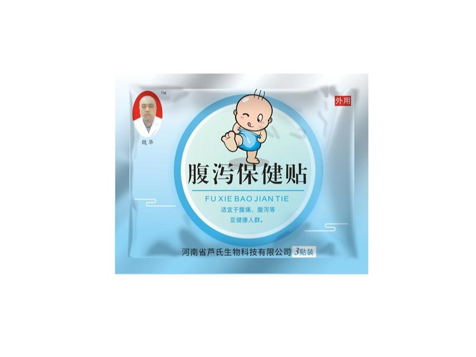 腹泻保健贴内袋-保健品包装定制