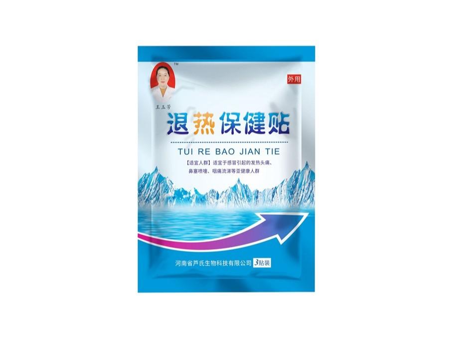 退热保健贴纯铝内袋-保健品包装定制