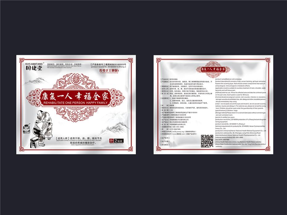 国健堂内袋-保健品包装定制