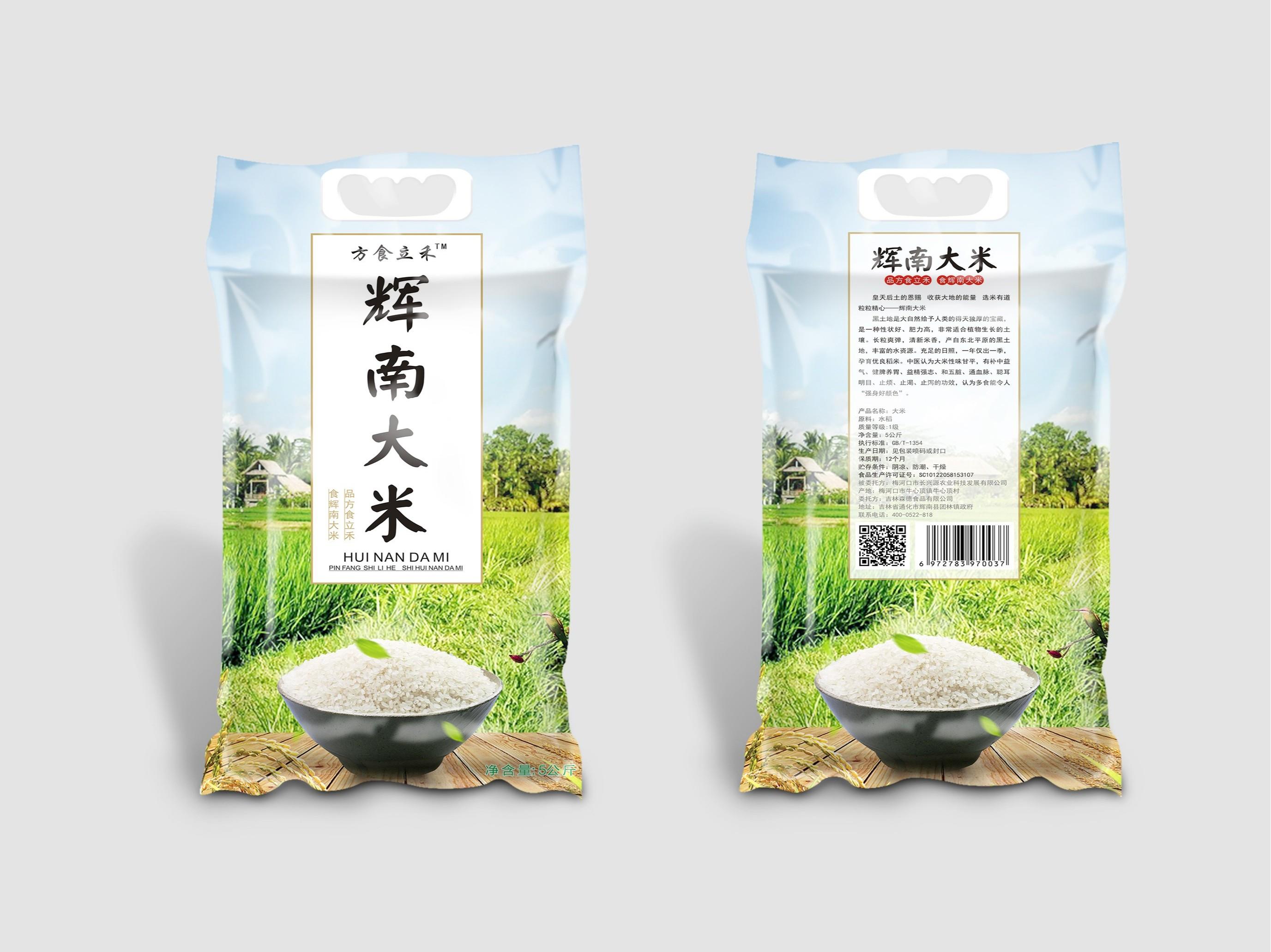 辉南大米袋-食品包装定制