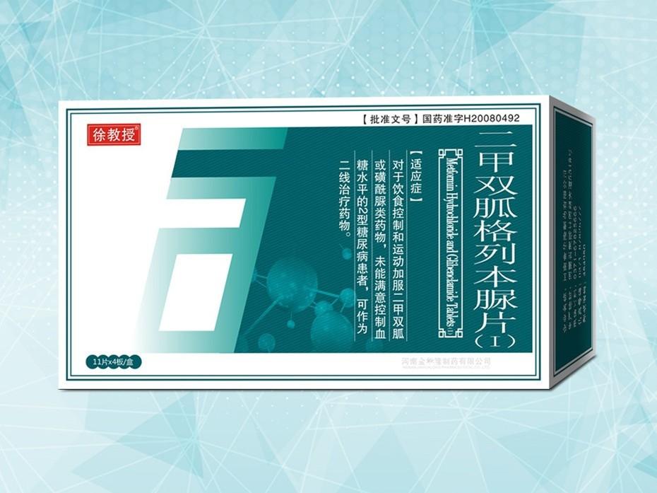徐教授药品卡盒-药品包装定制