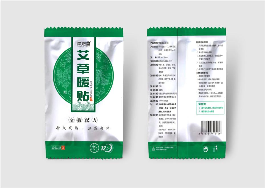 京恩堂艾草暖贴背封袋-保健品包装定制
