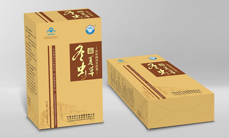 冬虫夏草保健品包装定制盒