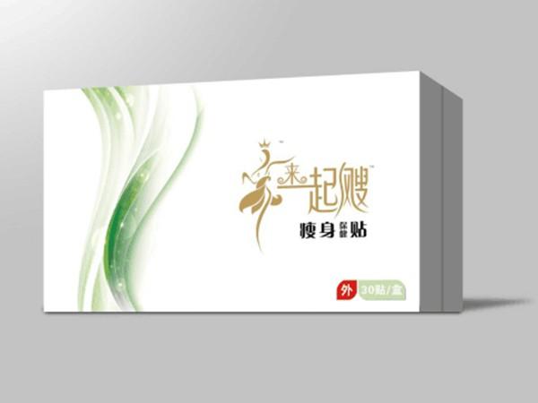 来一起飕瘦身保健贴精品盒保健品包装定制