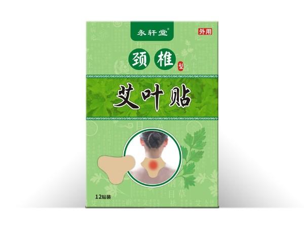永轩堂艾叶贴卡盒-保健品包装定制