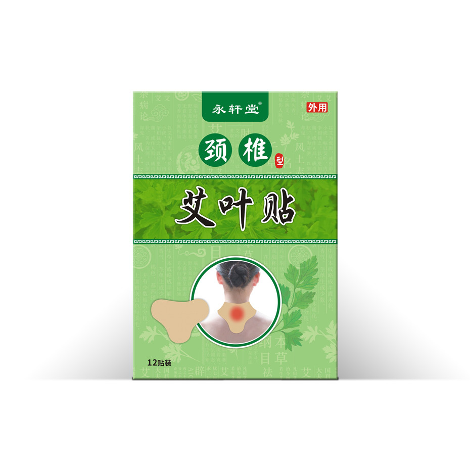 永轩堂颈椎艾叶贴卡盒正面-保健品包装定制